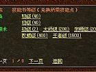 1.76赤月合计,老好玩家得到沃玛寺庙入口山下的
